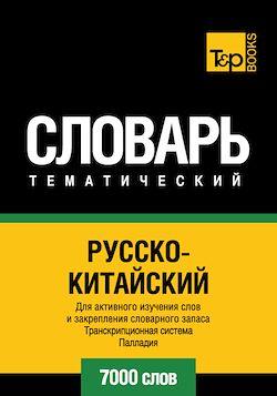Vocabulaire Russe-Chinois pour l'autoformation - 7000 mots