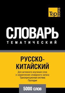 Vocabulaire Russe-Chinois pour l'autoformation - 5000 mots