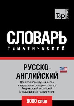 Vocabulaire Russe-Anglais AM pour l'autoformation - 9000 mots - API