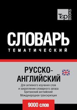 Vocabulaire Russe-Anglais BR pour l'autoformation - 9000 mots - API