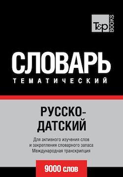 Vocabulaire Russe-Danois pour l'autoformation - 9000 mots