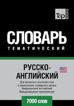 Vocabulaire Russe-Anglais-AM pour l'autoformation - 7000 mots - API