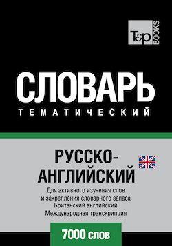 Vocabulaire Russe-Anglais-BR pour l'autoformation - 7000 mots - API