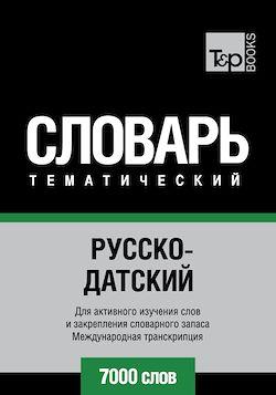 Vocabulaire Russe-Danois pour l'autoformation - 7000 mots