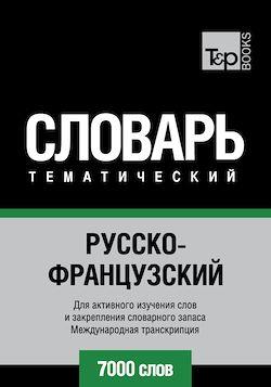 Vocabulaire Russe-Français pour l'autoformation - 7000 mots - API