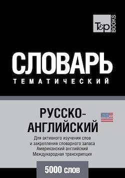 Vocabulaire Russe-Anglais-AM pour l'autoformation - 5000 mots - API