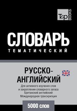 Vocabulaire Russe-Anglais-BR pour l'autoformation - 5000 mots - API