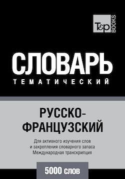 Vocabulaire Russe-Français pour l'autoformation - 5000 mots - API