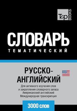 Vocabulaire Russe-Anglais-AM pour l'autoformation - 3000 mots - API