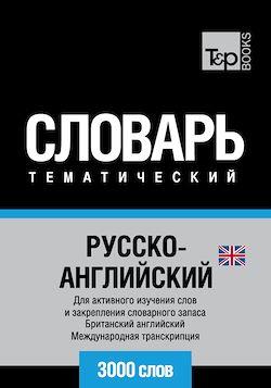Vocabulaire Russe-Anglais-BR pour l'autoformation - 3000 mots - API