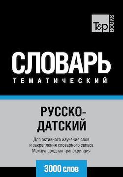 Vocabulaire Russe-Danois pour l'autoformation - 3000 mots