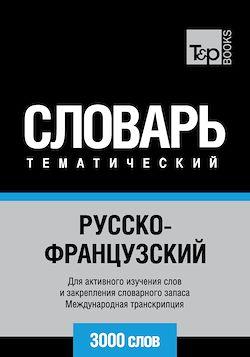 Vocabulaire Russe-Français pour l'autoformation - 3000 mots - API