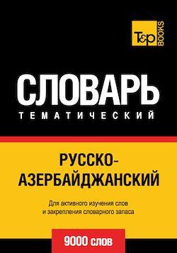 Vocabulaire Russe-Azéri pour l'autoformation - 9000 mots