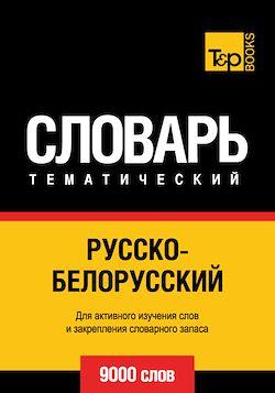 Vocabulaire Russe-Biélorusse pour l'autoformation - 9000 mots