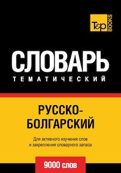 Vocabulaire Russe-Bulgare pour l'autoformation - 9000 mots
