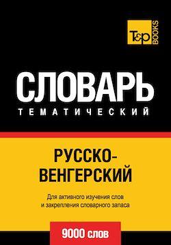Vocabulaire Russe-Hongrois pour l'autoformation - 9000 mots