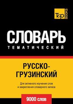 Vocabulaire Russe-Géorgien pour l'autoformation - 9000 mots