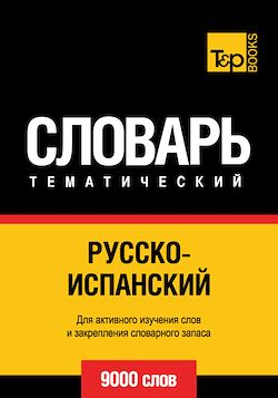 Vocabulaire Russe-Espagnol pour l'autoformation - 9000 mots