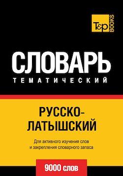 Vocabulaire Russe-Letton pour l'autoformation - 9000 mots