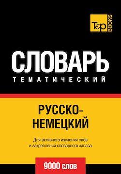 Vocabulaire Russe-Allemand pour l'autoformation - 9000 mots