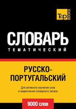 Vocabulaire Russe-Portugais pour l'autoformation - 9000 mots