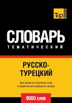 Vocabulaire Russe-Turc pour l'autoformation - 9000 mots