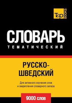 Vocabulaire Russe-Suédois pour l'autoformation - 9000 mots