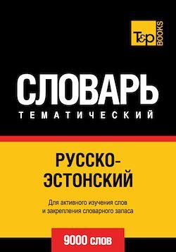 Vocabulaire Russe-Estonien pour l'autoformation - 9000 mots