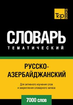 Vocabulaire Russe-Azéri pour l'autoformation - 7000 mots
