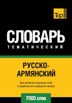 Vocabulaire Russe-Arménien pour l'autoformation - 7000 mots