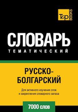 Vocabulaire Russe-Bulgare pour l'autoformation - 7000 mots