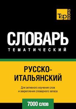 Vocabulaire Russe-Italien pour l'autoformation - 7000 mots