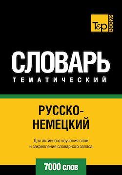 Vocabulaire Russe-Allemand pour l'autoformation - 7000 mots