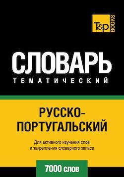 Vocabulaire Russe-Portugais pour l'autoformation - 7000 mots