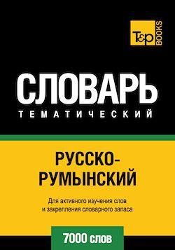 Vocabulaire Russe-Roumain pour l'autoformation - 7000 mots