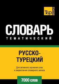 Vocabulaire Russe-Turc pour l'autoformation - 7000 mots