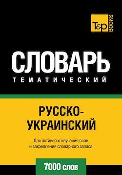 Vocabulaire Russe-Ukrainien pour l'autoformation - 7000 mots