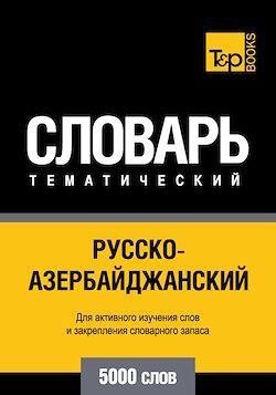 Vocabulaire Russe-Azéri pour l'autoformation - 5000 mots
