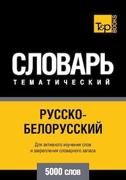 Vocabulaire Russe-Biélorusse pour l'autoformation - 5000 mots