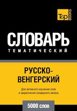 Vocabulaire Russe-Hongrois pour l'autoformation - 5000 mots