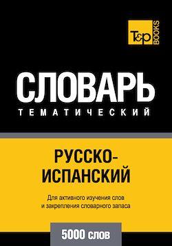 Vocabulaire Russe-Espagnol pour l'autoformation - 5000 mots