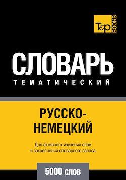 Vocabulaire Russe-Allemand pour l'autoformation - 5000 mots