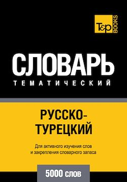 Vocabulaire Russe-Turc pour l'autoformation - 5000 mots