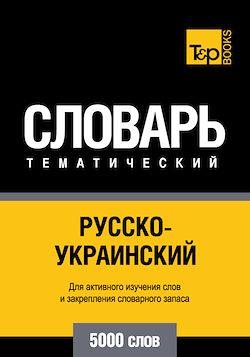 Vocabulaire Russe-Ukrainien pour l'autoformation - 5000 mots