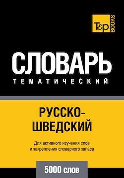 Vocabulaire Russe-Suédois pour l'autoformation - 5000 mots