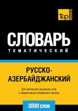 Vocabulaire Russe-Azéri pour l'autoformation - 3000 mots