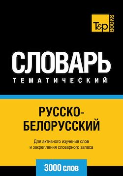 Vocabulaire Russe-Biélorusse pour l'autoformation - 3000 mots