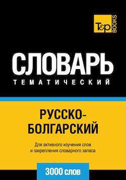 Vocabulaire Russe-Bulgare pour l'autoformation - 3000 mots