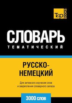Vocabulaire Russe-Allemand pour l'autoformation - 3000 mots