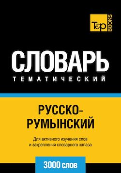 Vocabulaire Russe-Roumain pour l'autoformation - 3000 mots